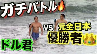 【バトル】元全日本優勝者にサーフバトルを挑んでみたら意外な結果が😂😂