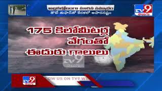 దూసుకొస్తున్న తౌటే తుఫాన్ - TV9