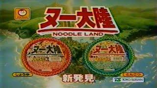 マルちゃん ヌー大陸のテレビCM (1993~1994年) 出演は、吉本天然素材の...