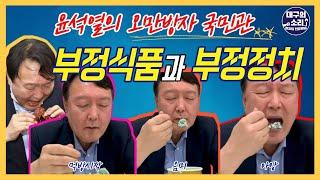 윤석열의 오만방자한 국민관 : 부정식품과 부정정치 [와…