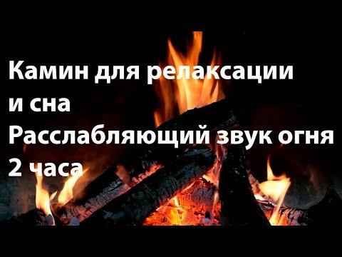 Камин в доме для релаксации и сна.  🔥  Расслабляющий звук огня. 2 часа. Relaxing fireplace. 2 hours