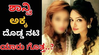 Shanvi Srivastava Sister | Family Photos | Tarak movie Actress | Vidisha srivastava