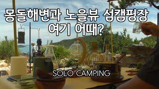 #6 [Camp Story]  무료해변과 노을맛집 섬 …