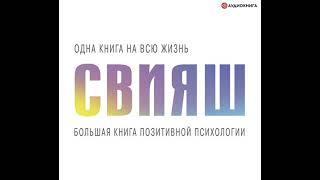 Александр Свияш Большая книга позитивной психологии Аудиокнига
