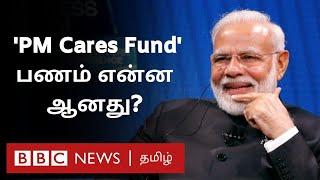 PM CARES Fund: 10,000 கோடி ரூபாய் ரகசியம் | coronavirus | Narendra Modi