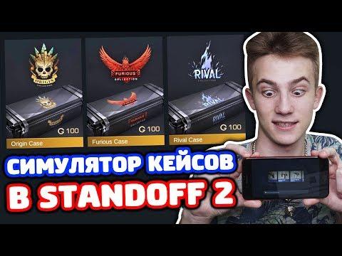 СИМУЛЯТОР КЕЙСОВ В STANDOFF 2!
