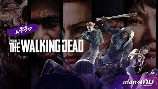 พรีวิวเกมส์ Overkill's The Walking Dead | Preview