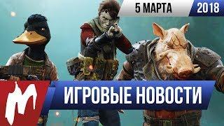 Игромания! ИГРОВЫЕ НОВОСТИ, 5 марта (Mutant Year Zero, Fear The Wolves, Final Fantasy 15)