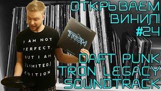 Открываем винил! #24 Распаковка пластинки Daft Punk - TRON: Legacy Soundtrack (OST, 2015)