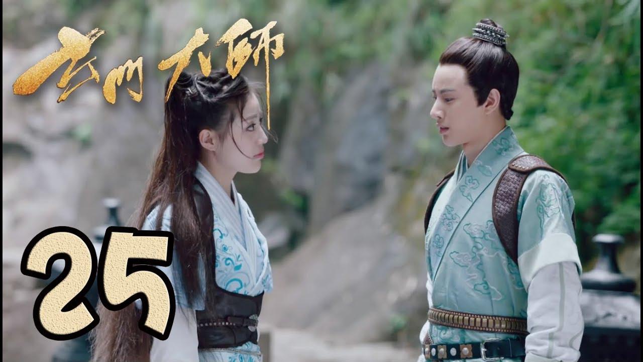 【玄門大師】第25集預告 昆侖不再與菲菲組隊 | The Taoism Grandmaster - YouTube