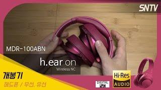 sony h ear on wireless nc 언박싱 개봉기 mdr 100abn