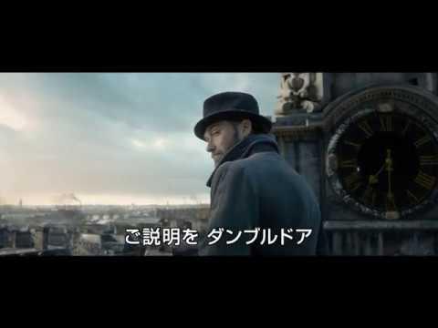 ホグワーツ登場!映画『ファンタスティック・ビーストと黒い魔法使いの誕生』予告編