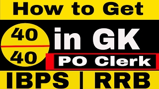 HOW TO GET 40/40 MARKS IN G.K IN IBPS PO 2016 EXAM...MOST IMPORTANT TRICK
