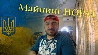 Сколько денег Я зарабатываю на Майнинге в Украине