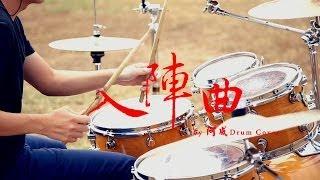 五月天 入陣曲 by阿威 爵士鼓 Drum cover HD高畫質