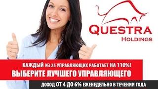 Questra World  презентация(Рекламный брокер Questra World и инвестиционный фонд Atlantic Global Asset Management предлагают инвесторам начать зарабатыва..., 2017-02-14T22:02:25.000Z)