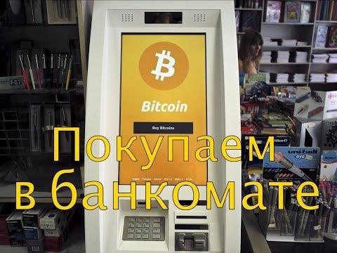 Биткойн банкомат / Bitcoin ATM. Покупаем Биткойн за наличные.