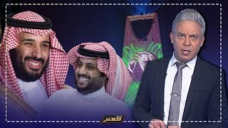 رسمياََ #السعودية تتدخل عصر الكباريهات والملاهي الليلية ... و #تركي_ال_شيخ : خطفوني وانا صغير !!