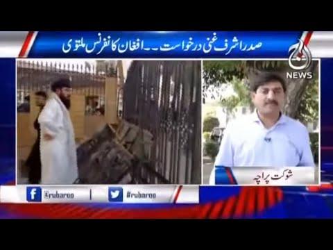 Afghan Maslay Ka Pur aman Hul..SPOILER Kon?  Rubaroo with Shaukat Paracha   16 July 2021   Aaj News