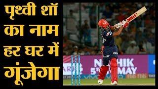 IPL 2018   Match 33   DD v RR   Pritvi Shaw, Shreyas Iyer और Rishabh Pant ने Delhi की टीम को जिताया