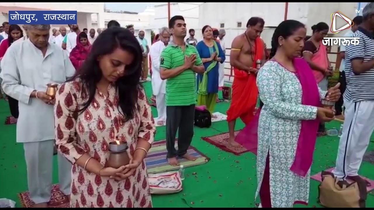 जोधपुर : योग मेडिटेशन के साथ पर्यटन पर्व आरंभ