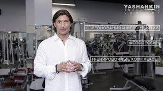 Yashankin Production Company | Добро пожаловать!