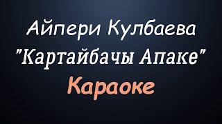 Download lagu КАРАОКЕ КАРТАЙБАЧЫ АПАКЕ! - Айпери Кулбаева