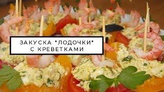 """Закуска с креветками """"Лодочки"""" пошаговый рецепт"""