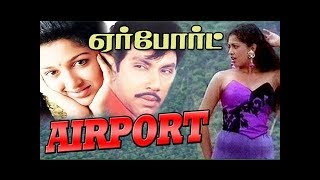 Airport | Sathyaraj,Gouthami,Soman | Tamil Superhit Action Movie HD