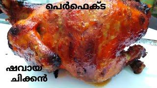 ഷവയ ചകകൻ വടടലതയയറകക perfect shawaya chicken(Rotisserie) @homecreator inside