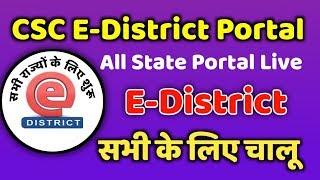 CSC E District Portal Live All State  E District का काम यहां से करे  फ्री में पोर्टल आज ही ले ।