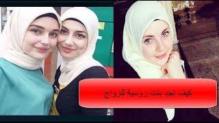 كيف تجد بنت روسية خلوقة مناسبة للزواج + حقيقة طلب الروسيات الزواج من العرب