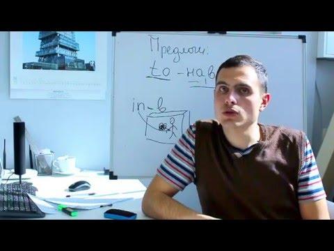 Предлоги в английском языке Предлог to Как использовать предлог TO построение предложения