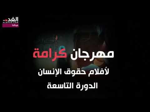 -كرامة-.. منبر يرصد الانتهاكات الإنسانية بلغة سينمائية  - 09:53-2018 / 12 / 12
