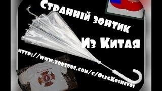 Странный зонт из Китая и подарки к ДР!(, 2015-08-09T07:30:01.000Z)