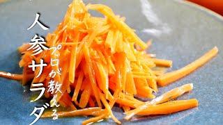 キャロットラペ|クキパパ料理チャンネルさんのレシピ書き起こし