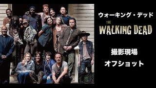 【THE WALKING DEAD】ウォーキング・デッド 実はゾンビも悪党もみんな仲良しだった!
