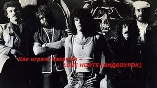 Как играть Nazareth – LOVE HURTS (ВИДЕОУРОК)