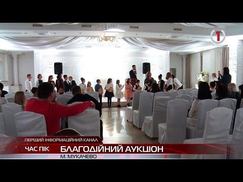 """У Мукачеві відбувся благодійний аукціон """"Давайте станемо добрішими"""""""