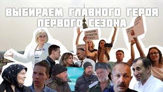 Тамбовский VLOG: выбираем главного героя первого сезона