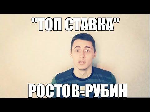 ТОП СТАВКА!!! ПРОГНОЗ | РОСТОВ-РУБИН | РФПЛ |