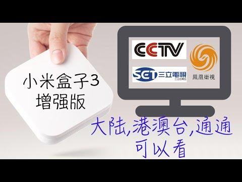 小米盒子观看大陆(中央台等),港澳台(凤凰卫视等)电视直播