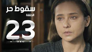 مسلسل سقوط حر - الحلقة 23 ( الثالثة والعشرون ) - بطولة نيللي كريم - Sokoot Hor Series Episode 23