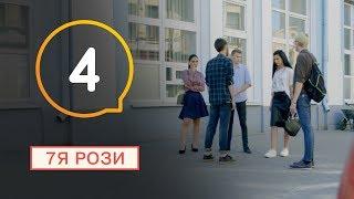 7Я Розы - Серия 4