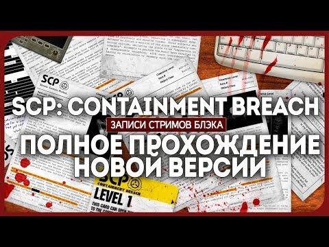 Полное прохождение и море нового - SCP Containment Breach