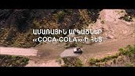 Ամառային արկածները Կոկա-Կոլա- ի հետ