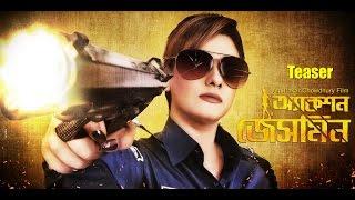 Action Jasmine (2015) | Bengali Movie | Bobby | Symon | Iftakar Chowdhury
