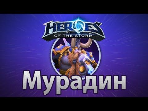 видео: heroes of the storm — Мурадин