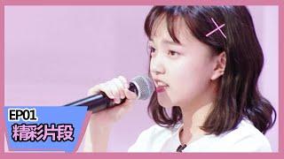《明日之子第三季》【精彩片段】娃娃脸兰西雅唱《后来》爵士嗓!华晨宇表情超惊喜