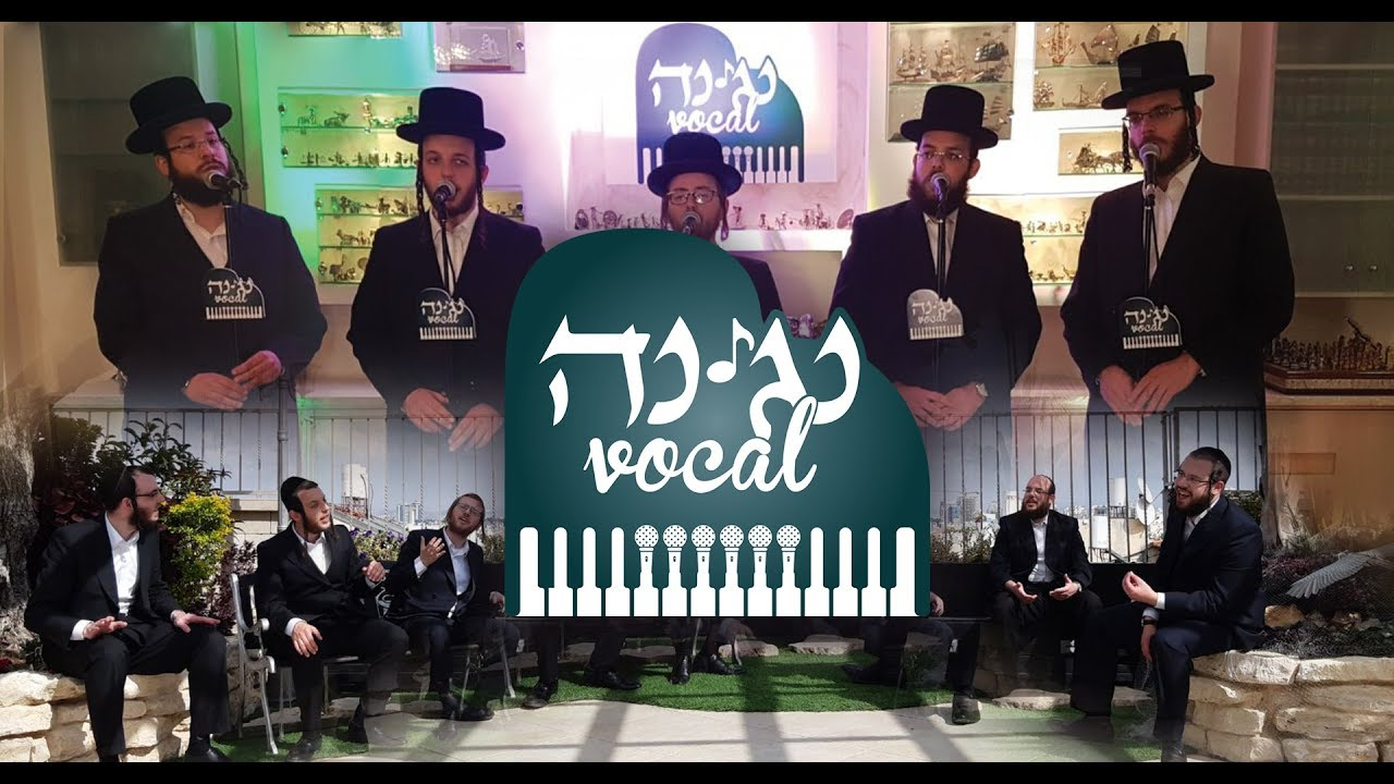 מקהלת נגינה ווקאל & שיע ברים - דיינו  | Negina Vocal Choir & Shiye Brim - Dayenu